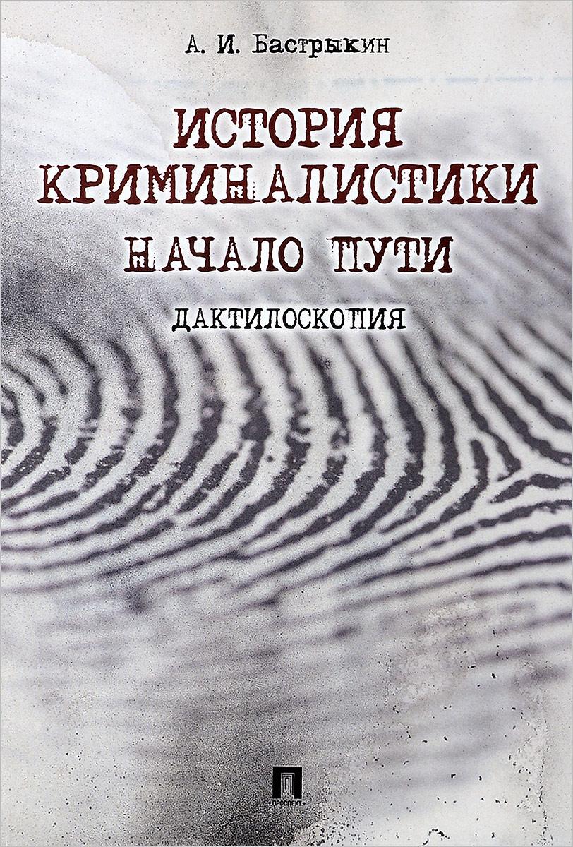 История криминалистики. Начало пути. Дактилоскопия