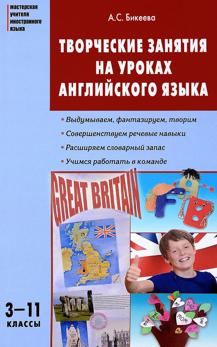 А. С. Бикеева Английский язык. 3-11 классы. Творческие занятия на уроках