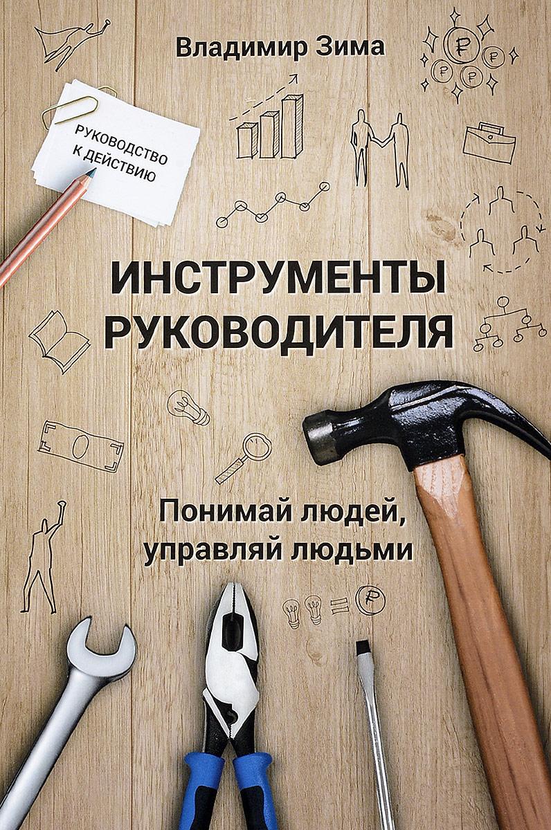 Владимир Зима Инструменты руководителя фигурка есть такая профессия на работе сидеть эврика