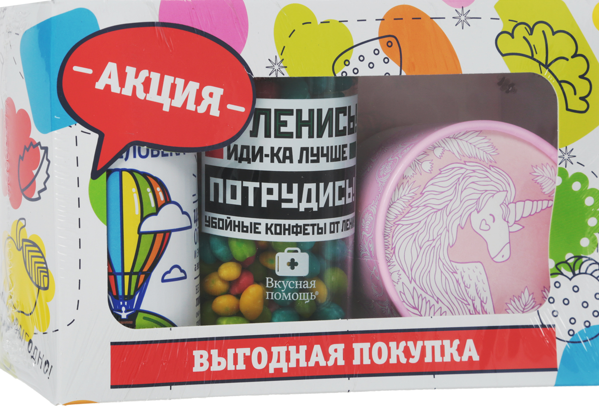 Вкусная помощь Подарочный набор Выгодная покупка, жевательный мармелад, семечки в цветной глазури, фруктово-ягодное драже, 519 г kinder mini mix подарочный набор 106 5 г