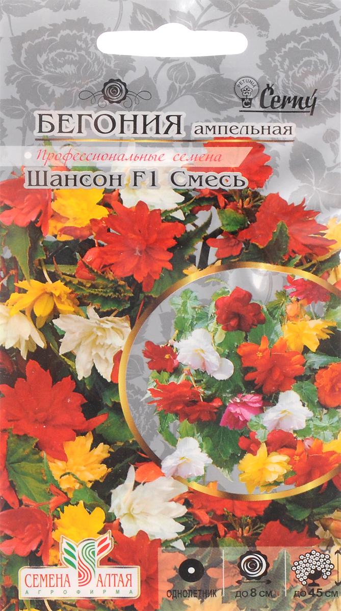 Семена Алтая Бегония. Шансон смесь ампельная4620009639740Многолетник. Прекрасное облако из сочных красивых листьев с махровыми и полумахровыми цветками. Цветки разнообразной окраски, до 6-8 см в диаметре. Побеги свисающие, длиной до 80 см. Цветет обильно все лето и осень. Легко размножается семенами. Предпочитают почвы со слегка кислой реакцией. Хорошо отзываются на подкормку. Посев производят в конце декабря-начале марта. Семена высевают, не заделывая. Посевы содержат под стеклом и до первой пикировки равномерно увлажняют теплой водой. Пикируют в стадии 2-3 настоящих листочков. После цветения полив уменьшают до полного подсыхания надземной части, которую удаляют. Растения ставят в сухое прохладное место на 2-2,5 месяца, лишь изредка увлажняя почву. Летом прекрасно смотрится в садах, скверах и парках.Товар сертифицирован.Уважаемые клиенты! Обращаем ваше внимание на то, что упаковка может иметь несколько видов дизайна. Поставка осуществляется в зависимости от наличия на складе.