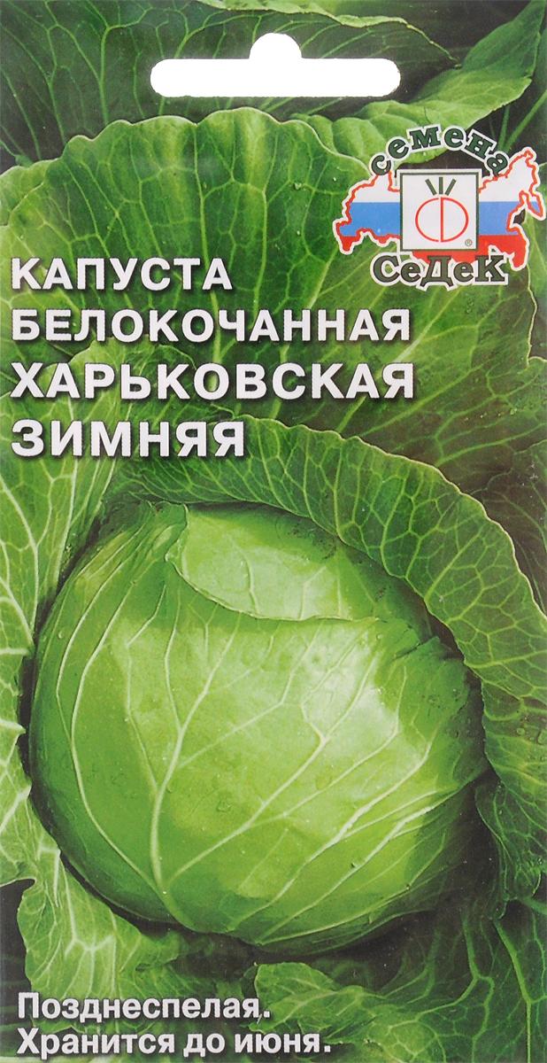 Семена Седек Капуста белокочанная. Харьковская зимняя4607015186987Позднеспелый (от всходов до получения урожая 140-160 дней) сорт. Розетка листьев средней величины, приподнятая.Лист серо-зелёный с сильным восковым налётом, гладкий, слабоволнистый по краю. Кочаны округло-плоские, массой3,5-4,2 кг, очень плотные. Кочерыжка средней длины.Ценность сорта: стабильная урожайность, пригодность для длительного хранения, до мая-июня, отличные вкусовыекачества свежей и квашенной капусты. Назначение универсальное. Оптимальная для прорастания семян температура почвы 16-20 °С.Товар сертифицирован.Уважаемые клиенты! Обращаем ваше внимание на то, что упаковка может иметь несколько видов дизайна.Поставка осуществляется в зависимости от наличия на складе.