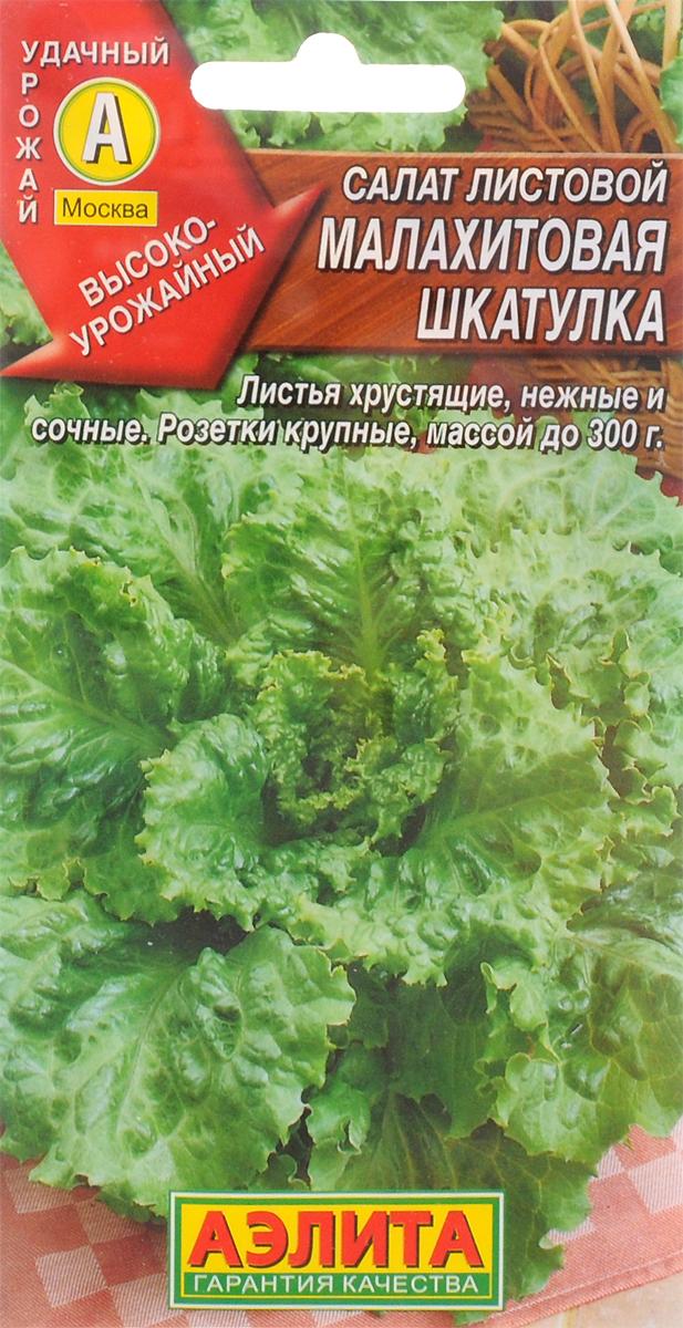 Семена Аэлита Салат листовой. Малахитовая шкатулка4601729040535Высокоурожайный, среднеспелый сорт листового салата. Период от всходов до сплошной уборки 40-50 дней. Розетки листьев крупные, диаметром 30-32 см, массой до 300 г. Листья хрустящие, нежные, сильно волнистые по краю, без горечи. Вкус отличный. Рекомендуется для потребления в свежем виде. Урожайность – 3,5-4,0 кг/м2. Посев семян в открытый грунт на глубину 1-1,5 см. Всходы прореживают в фазе двух-трех настоящих листьев. Чтобы получать зелень в течение продолжительного времени, семена высевают несколько раз за сезон с интервалом 10-15 дней. Растениям необходимы регулярные поливы, прополки, рыхления и подкормки.Уважаемые клиенты! Обращаем ваше внимание на то, что упаковка может иметь несколько видов дизайна. Поставка осуществляется в зависимости от наличия на складе.