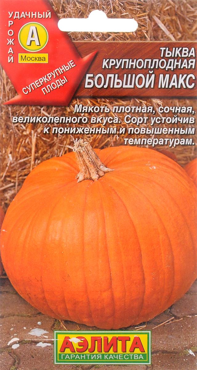 Семена Аэлита Тыква крупноплодная. Большой Макс4601729083211Высокоурожайный среднепоздний сорт, период от всходов до съема плодов 120-130 дней. Урожайность 7-8 кг/м2. Растения плетистые. Плоды округлые, сегментированные, крупные, массой от 4-6 до 18 кг. Мякоть оранжевая, средней толщины, плотная, сочная, с повышенным содержанием каротина. Вкусовые качества отличные. Рекомендуется для использования в домашней кулинарии. Хорошо хранится в течение 70 дней после съема. Сорт устойчив к повышенным и пониженным температурам воздуха. Посев семян на рассаду или в открытый грунт. Растения высаживают в возрасте 20-25 дней. Семена высевают в грунт в лунки по 2-3 шт., на глубину 3-5 см. После появления всходов проводят прореживание. На растении оставляют первые 3-4 завязи, затем верхушку прищипывают. Растениям необходимы своевременные поливы, прополки, рыхления и подкормки. Уважаемые клиенты! Обращаем ваше внимание на то, что упаковка может иметь несколько видов дизайна. Поставка осуществляется в зависимости от наличия на складе.