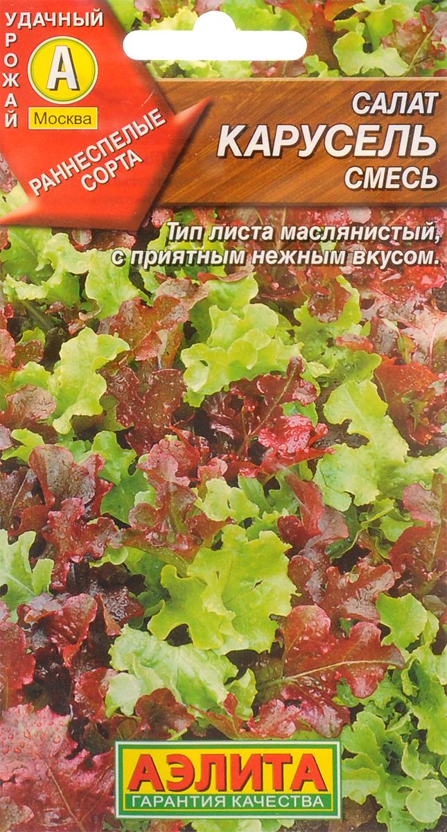 Семена Аэлита Салат. Карусель смесь4601729086588Смесь включает семена двух раннеспелых сортов – Китеж и Эврика. Красные и зеленые резные листья понравятся вам не только приятным вкусом (консистенция листа у этих сортов маслянистая, нежная), но и привлекательным внешним видом, способным украсить стол и грядку. Сейте смесь в течение всего сезона, используйте листья уже спустя две недели после полных всходов и до полного развития розетки, – витаминная зелень будет постоянно присутствовать на вашем столе. Смесь можно сеять как уплотняющую культуру на грядки с перцами, томатами, баклажанами – салат растет быстро и отдает урожай до того, как разовьется основная культура. Урожайность зелени – около 3 кг/м2. Уважаемые клиенты! Обращаем ваше внимание на то, что упаковка может иметь несколько видов дизайна. Поставка осуществляется в зависимости от наличия на складе.