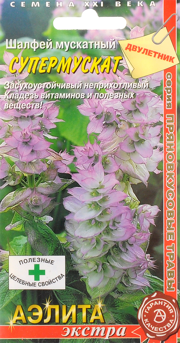 Семена Аэлита Шалфей мускатный. Супермускат4607160506173Многолетнее (чаще двулетнее) травянистое растение высотой до 1,5 м семейства Яснотковые (Lamiaceae). Корень стержневой, разветвленный, глубиной до 2 м. Стебель четырехгранный, сверху метельчато-ветвистый, толщиной 1-2 см. Листья крупные, яйцевидные, двоякозубчатые, опушенные. Цветки крупные, от розовато-фиолетовых до светло-синих и белых, расположены в шести цветковых мутовках на длинных (50-60 см) колосообразных ветвях соцветий. Семена мелкие (длиной до 2,5мм), округлые, темно-коричневые. Цветет в июне - августе на протяжении 25-30 дней. Стебель ежегодно отмирает.Шалфей мускатный обладает ценным ароматом амбры и мускуса, поэтому его используют в парфюмерии. Шалфей применяют для отдушки дорогого табака, сыров, колбас, чая, напитков. Им приправляют салаты, супы, овощи, мясо, рыбу, птицу, сладкие блюда. Эфирное масло и семена шалфея мускатного употребляют при изготовлении выпечки. Шалфей - хороший медонос.Лекарственные свойства. Эфирное масло шалфея обладает антибактериальной, высокой ранозаживляющей способностью и по эффективности приравнивается к мази Вишневского. Маслом с успехом лечат ожоги и долго не заживающие язвы, стоматиты. Шалфейный концентрат используют для лечения хронических заболеваний опорно-двигательного аппарата и периферической нервной системы (радикулит, ишиас). Сухие соцветия растения добавляют в лечебные сборы. В народной медицине их применяют против головной боли.Уважаемые клиенты! Обращаем ваше внимание на то, что упаковка может иметь несколько видов дизайна. Поставка осуществляется в зависимости от наличия на складе.