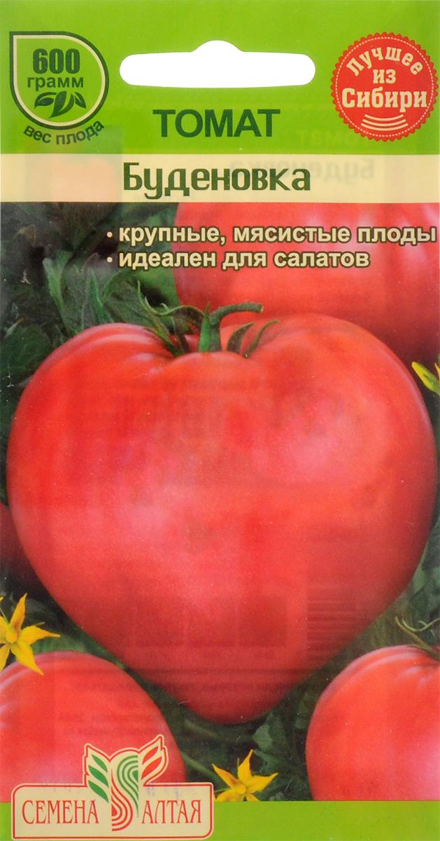 Семена Алтая Томат. Буденовка4630043100106Среднеранний сорт. Растение индетерминантное, компактное. Плоды сердцевидной формы, мясистые, массой 150- 350 г, отдельные плоды до 600 г, малиново-красные, с отличными вкусовыми качествами. В одной кисти 5-7 плодов.Отличается дружным созреванием плодов, высокой транспортабельностью, устойчивостью к фитофторозу,вершинной гнили. Для использования в свежем виде и для цельно-плодного консервирования.В марте семена высевают на слегка утрамбованный грунт, мульчируют торфом или почвенным слоем 1,0 см,поливают теплой водой через ситечко, накрывают пленкой и ставят в теплое (около 25°С) место. После появлениявсходов пленку снимают, рассаду размещают в светлом месте. В течение 5-7 суток температуру поддерживают науровне 15-16°С, затем повышают до 20-22°С. В фазе 1-2 настоящих листьев рассаду пикируют. 60-65-дневнуюрассаду в фазе 6-7 настоящих листьев и хотя бы одной цветочной кисти высаживают в защищенный или открытыйгрунт.Товар сертифицирован.Уважаемые клиенты! Обращаем ваше внимание на то, что упаковка может иметь несколько видов дизайна.Поставка осуществляется в зависимости от наличия на складе.