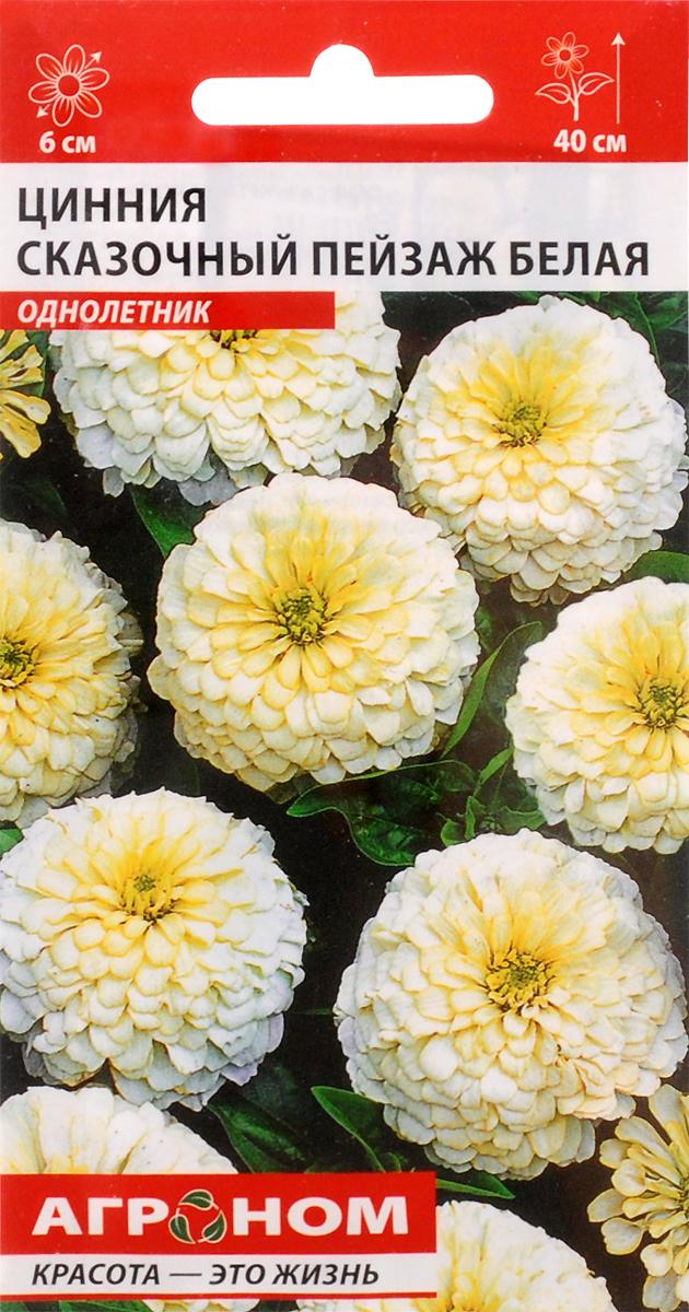 Семена Аэлита Цинния белая. Сказочный пейзаж4603418029975Сказочные цветы на вашей клумбе. Невысокие (40 см) сильно разветвленные кустики циннии узколистной сплошь покрыты миловидными некрупными звездчатыми соцветиями-корзинками, диаметром 6 см, белоснежной окраски. Цветёт обильно и продолжительно. Используют для украшения клумб и рабаток, при создании сборных и монокультурных цветников, группами на газоне. Срезанные цветы долго стоят в воде. Агротехника: предпочитает солнечные, защищенные от ветров теплые участки с дренированной, богатой гумусом и минеральными элементами почвой. Посев семян проводят на рассаду в апреле в ящики или в открытый грунт в мае на глубину не более 0,5 см. Всходы появляются через 10-15 дней, далее посевы прореживают, оставляя рас-стояние между растениями 25-35 см. Дальнейший уход заключается в прополке, подкормках, при продолжительной засухе требуется полив. Циннию подкармливают каждые 2-4 недели раствором комплексного минерального удобрения. Регулярное удаление увядших соцветий способствует более пышному цветению.Товар сертифицирован.Уважаемые клиенты! Обращаем ваше внимание на то, что упаковка может иметь несколько видов дизайна. Поставка осуществляется в зависимости от наличия на складе.