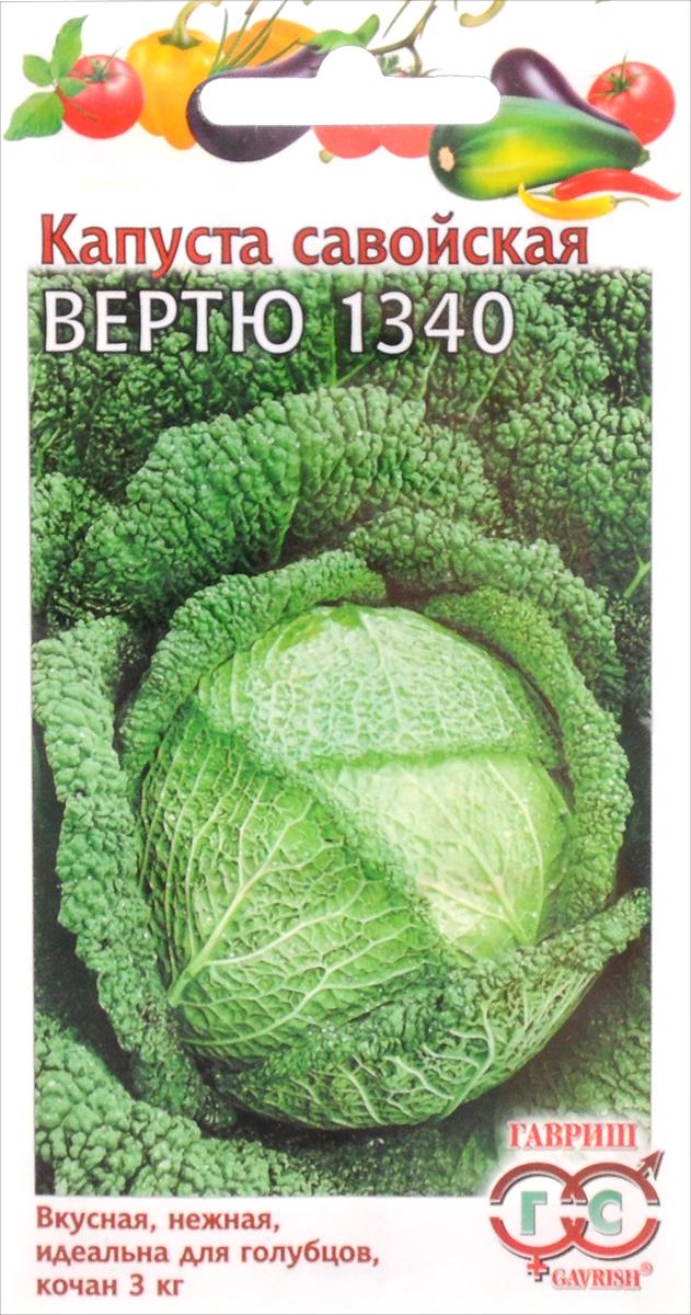 Семена Гавриш Капуста савойская. Вертю 13404601431004528Среднепоздний (120-130 дней от всходов до технической спелости) сорт. Посев на рассаду в начале мая. Пикировка в фазе семядолей. Высадка в грунт в начале июня по схеме 65х50 см. Кочан плоскоокруглой формы, крупный, средней плотности, массой около 2,0 кг. Сорт характеризуется высокими вкусовыми качествами. Рекомендован для потребления в свежем виде в осенне-зимний период и непродолжительного хранения (в течение 2-3 месяцев). Урожайность 5-6 кг/м2. Используется для приготовления витаминных салатов, щей, голубцов, начинки для пирогов. Оптимальная для прорастания семян температура почвы 18-20 °С.Товар сертифицирован.Уважаемые клиенты! Обращаем ваше внимание на то, что упаковка может иметь несколько видов дизайна. Поставка осуществляется в зависимости от наличия на складе.