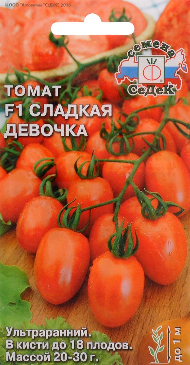 Семена Седек Томат. Сладкая девочка F1 семена седек томат чибис