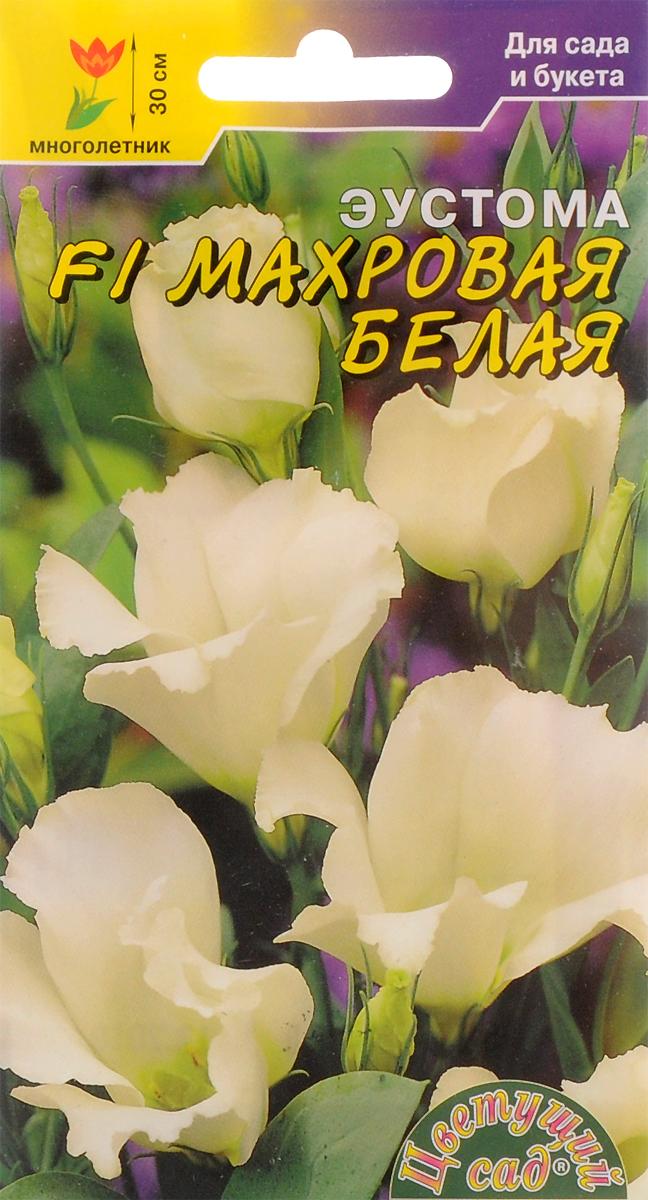 Семена Цветущий сад Эустома. Махровая белая4607021814003Уважаемые клиенты! Обращаем ваше внимание на то, что упаковка может иметь несколько видов дизайна. Поставка осуществляется в зависимости от наличия на складе.