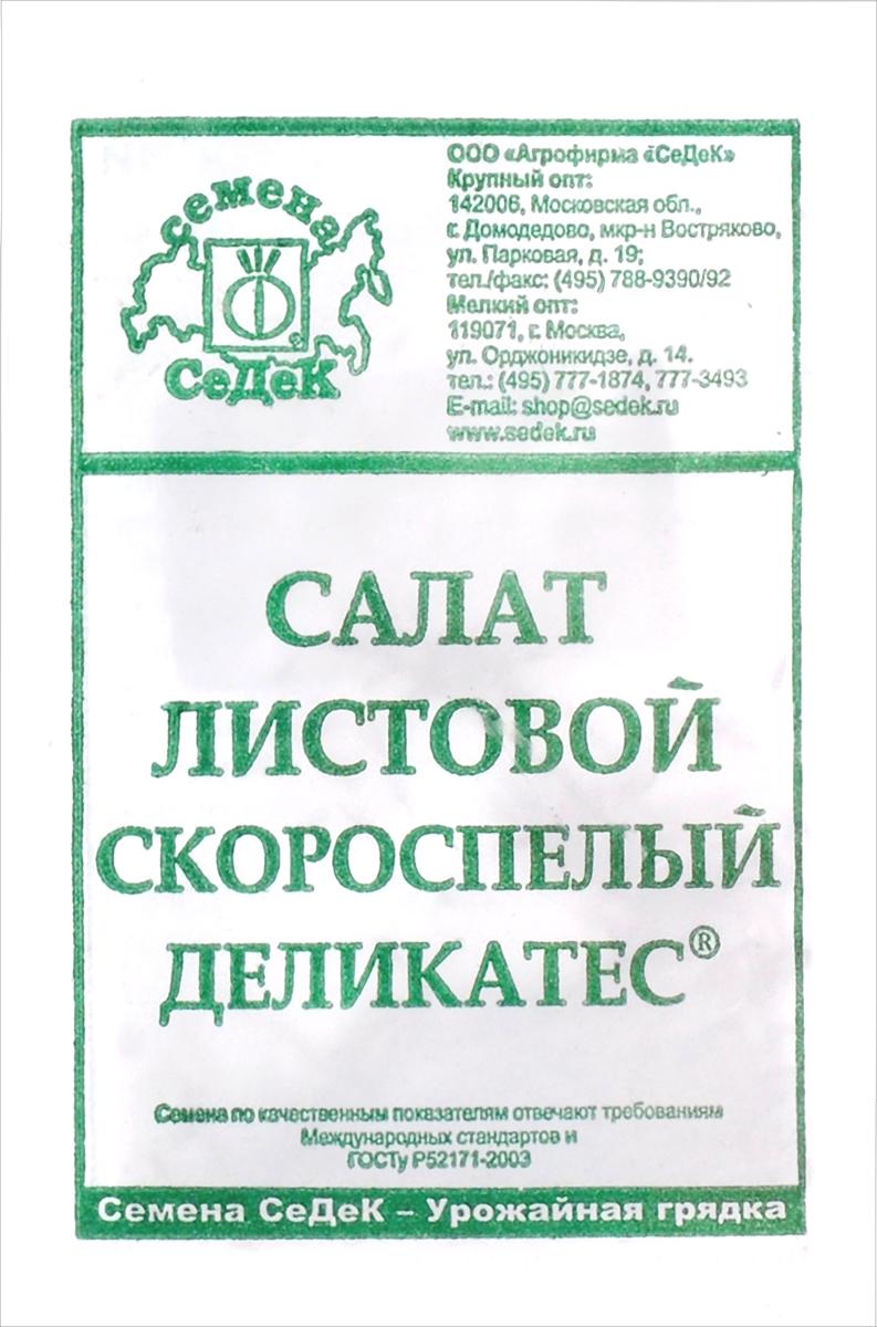 Семена Седек Салат скороспелый листовой. Деликатес4690368005319Скороспелый (от всходов до технической спелости 42 дня) сорт для открытого грунта и пленочных укрытий.Розетка листьев крупная, диаметром 22-27 см. Лист бледно- зеленый, цельнокрайний со среднепузырчатойповерхностью, нежного сочного вкуса. Масса одного растения 100-120 г. Ценность сорта: раннеспелость,пригодность для одноразового сбора. Отличный диетический продукт при диабете, так как содержит витамин РР,активирующий действие инсулина. Рекомендуется для употребления в свежем виде. Температура почвы для прорастания семян 16-20°С.Товар сертифицирован.Уважаемые клиенты! Обращаем ваше внимание на то, что упаковка может иметь несколько видов дизайна.Поставка осуществляется в зависимости от наличия на складе.