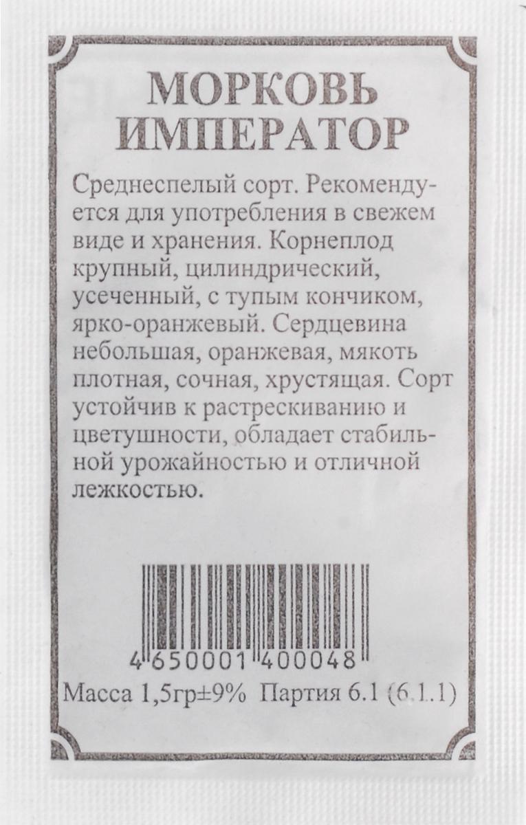Семена Плазмас Морковь. Император4650001400048Среднеспелый сорт. Рекомендуется для употребления в свежем виде и хранения. Корнеплод крупный,цилиндрический, усеченный, с тупым кончиком, ярко-оранжевый. Сердцевина небольшая, оранжевая, мякотьплотная, сочная, хрустящая. Сорт устойчив к растрескиванию и цветушности, обладает стабильной урожайностьюи отличной лежкостью.Товар сертифицирован.Уважаемые клиенты! Обращаем ваше внимание на то, что упаковка может иметь несколько видов дизайна.Поставка осуществляется в зависимости от наличия на складе.