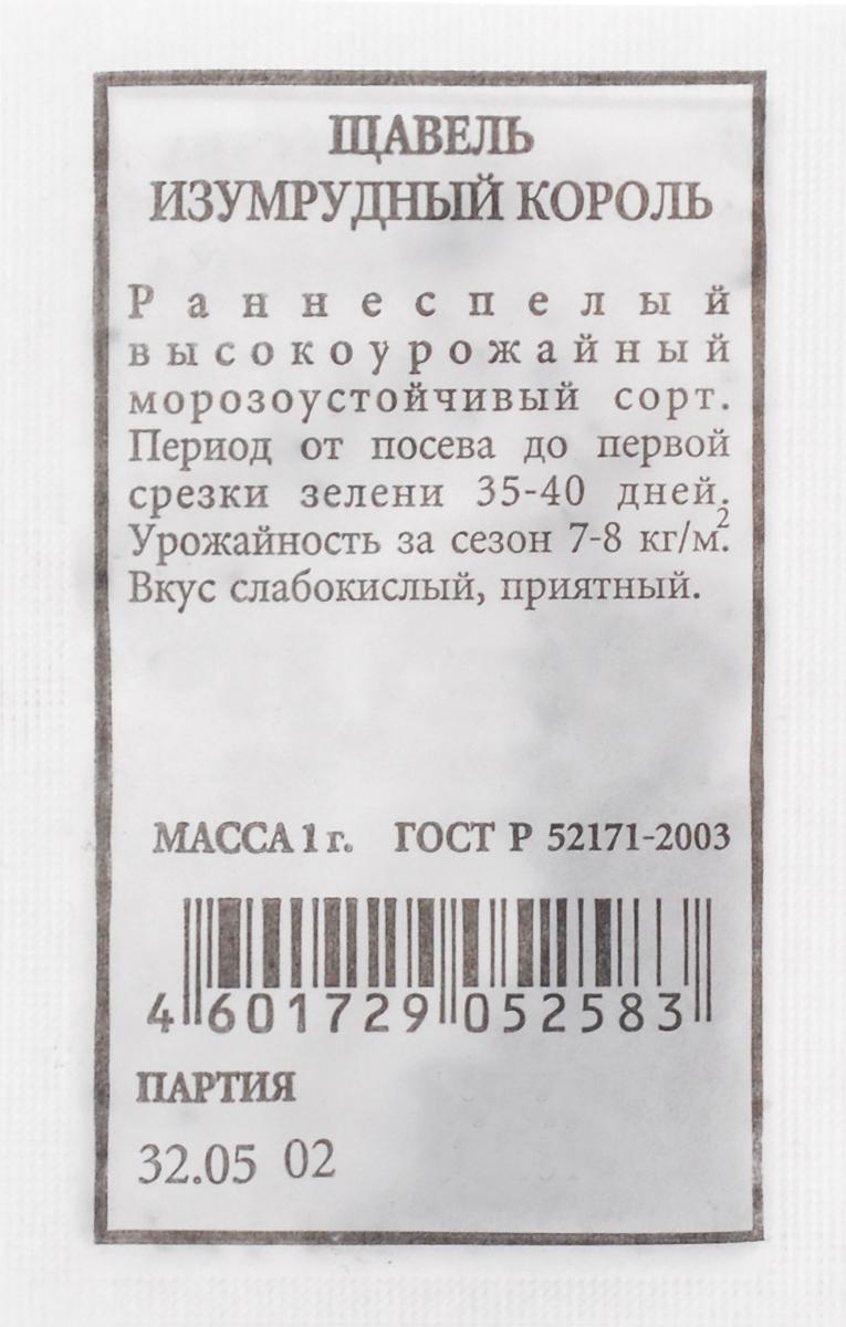 Семена Аэлита Щавель. Изумрудный король4601729052583 Уважаемые клиенты! Обращаем ваше внимание на то, что упаковка может иметь несколько видов дизайна. Поставка осуществляется в зависимости от наличия на складе.