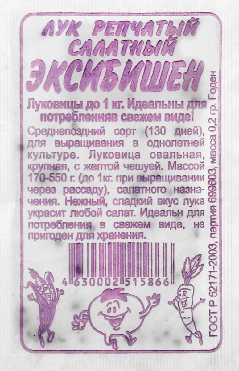 Семена Алтая Лук репчатый. Эксибишен4630002515866Лук репчатый. Эксибишен - среднепоздний сорт (130 дней), для выращивания в однолетней культуре. Луковицаовальная, крупная, с желтойчешуей. Массой 170-550 г (до 1 кг при выращивании через рассаду). Салатного назначения. Нежный, сладкий вкуслука украсит любой салат. Идеален для потребления в свежем виде, не пригоден для хранения. Не предъявляетособых требований к типу почв - главное, чтобы были обеспечены хороший дренаж и аэрация почвы.Предпочитает плодородные, некислые почвы. Выращивают посевом семян в открытый грунт.Посев семян производят, как только готова почва (обычно в апреле). Семена высевают на глубину 1,0-1,5 см. Чтобыполучить крупный репчатый лук, перо на зелень не срывают. Сбор урожая товарного лука производят, когдалистья начнут желтеть и полегать (обычно в августе). Если опоздать с уборкой, рост лука возобновляется,луковицы становятся непригодными для длительного хранения. Луковицы выкапывают и хорошопросушивают.Товар сертифицирован.Уважаемые клиенты! Обращаем ваше внимание на то, что упаковка может иметь несколько видов дизайна.Поставка осуществляется в зависимости от наличия на складе.