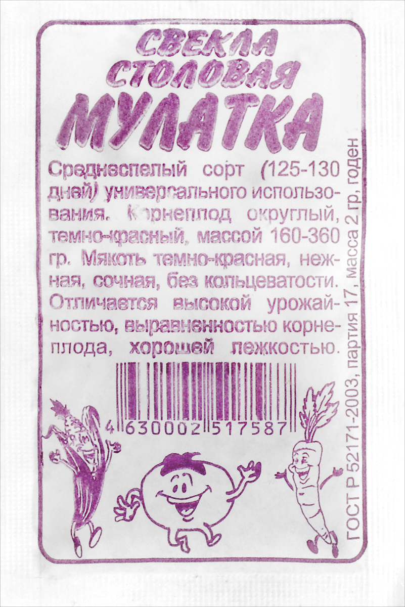 Семена Алтая Свекла. Мулатка4630002517587Среднеспелый сорт (125-130 дней), универсального использования. Корнеплод округлый, темно-красный, массой160-360 г. Мякоть темно-красная, нежная, сочная, без кольцеватости. Отличается высокой урожайностью,выравненностью корнеплодов, хорошей лежкостью. Свекла лучше растет на богатых, плодородных почвах. Натяжелых почвах ее нужно выращивать на грядах.Семена высеивают в конце апреля - начале мая на глубину 2-4 см в рядки с междурядьями 25-30 см и расстояниеммежду семенами 8-10 см. Через неделю после всходов свеклу прореживают, оставляя в гнезде одно растение.Растения, вынутые из грядки, можно посадить в другом месте, т.к. свекла хорошо приживается. В дальнейшем уходзаключается в рыхлении, регулярной подкормке и поливе.Товар сертифицирован.Уважаемые клиенты! Обращаем ваше внимание на то, что упаковка может иметь несколько видов дизайна.Поставка осуществляется в зависимости от наличия на складе.