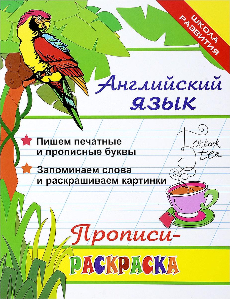 Л. Яровский Английский язык. Прописи-раскраска цена