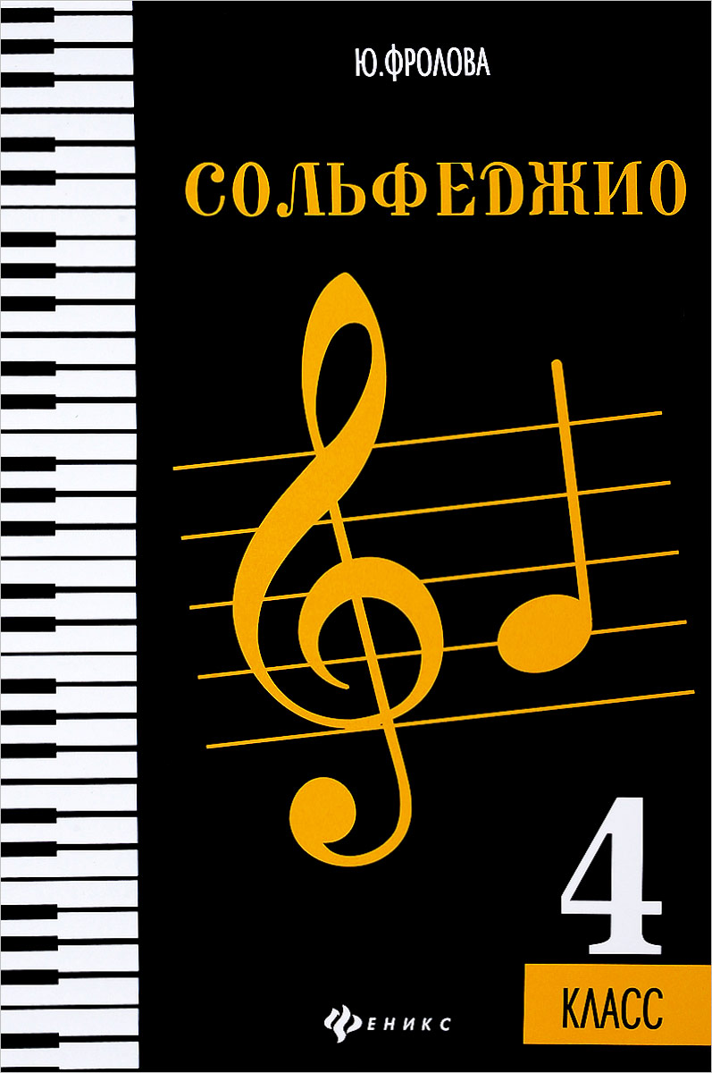 Сольфеджио. 4 класс. Ю. Фролова