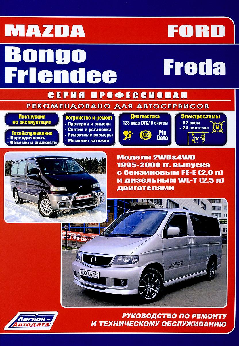 Mazda Bongo Friendee / Ford Freda. Модели 2WD&4WD 1995-2006 г. выпуска с бензиновым и дизельным двигателями. Руководство по ремонту и техническому обслуживанию бмв 1995 г в ставрополе