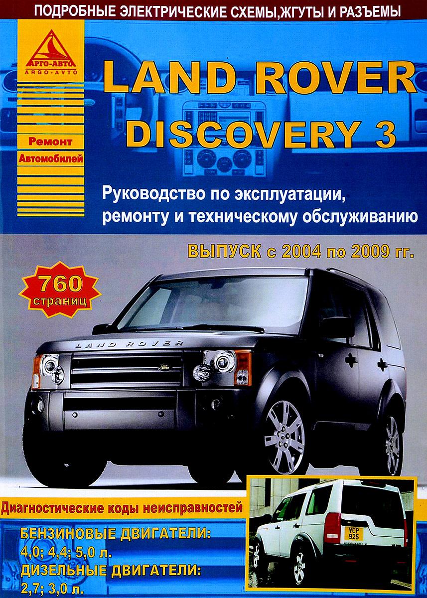 Land Rover Discovery III с 2004 по 2009 гг. Руководство по эксплуатации, ремонту и техническому обслуживанию погребной с н ред сост газ 3302 2705 газель бизнес евро 3 выпуск с 2009 г руководство по эксплуатации техническому обслуживанию и ремонту