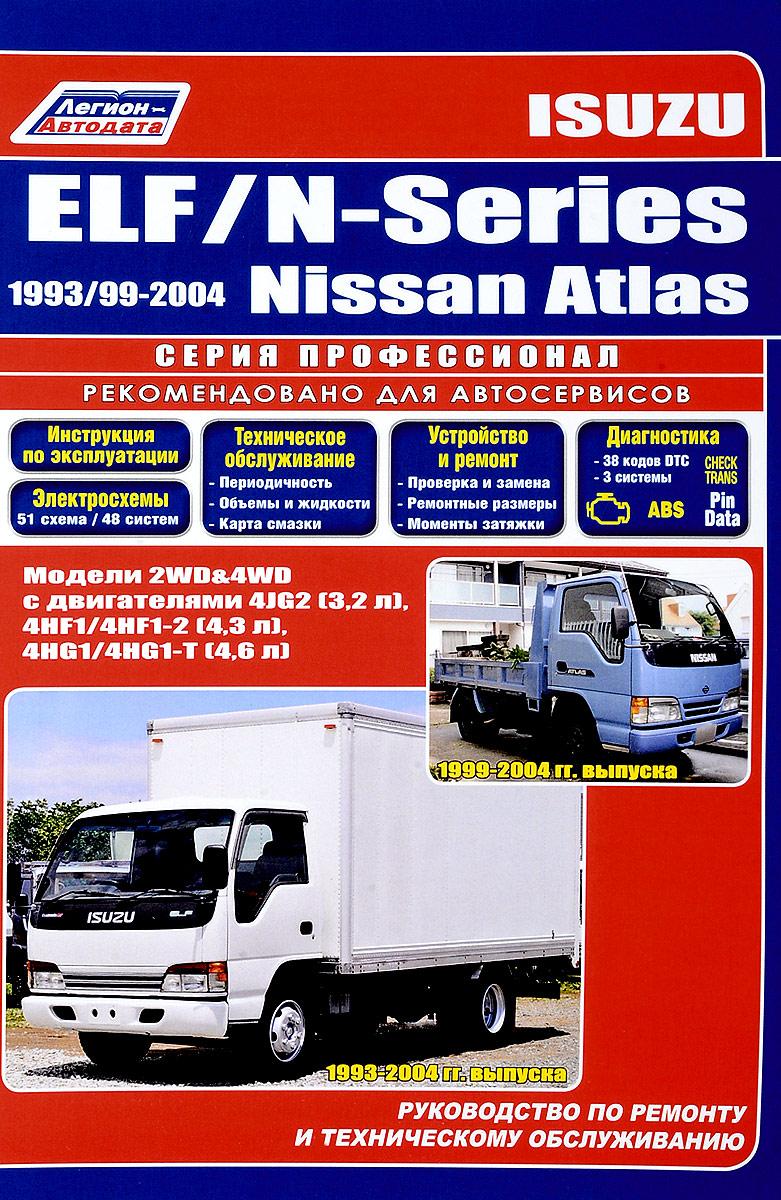 Isuzu Elf/N-Series 1993/99-2004 Nissan Atlas. Модели 2WD&4WWD с двигателями. Руководство по ремонту и техническому обслуживанию