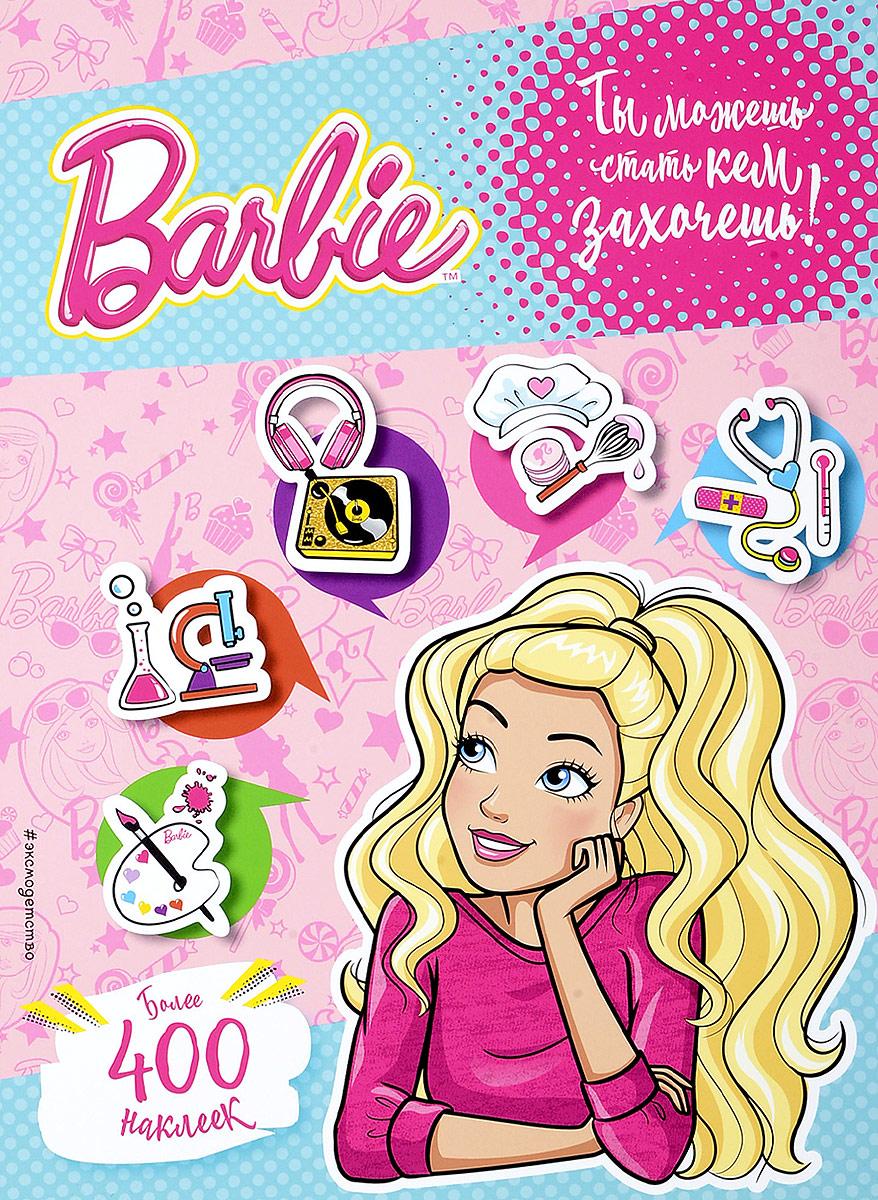 Barbie. Ты можешь стать кем захочешь! (+ наклейки) ISBN: 978-5-699-94188-9