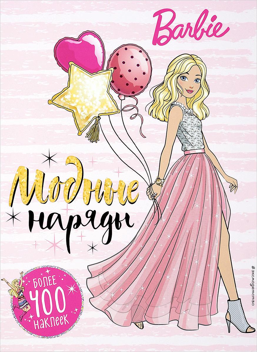 Barbie. Модные наряды (+ наклейки) тал бен шахар чтоты выберешь решения от