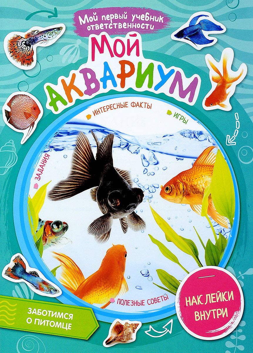 Мой аквариум (+ наклейки) рыбки искусственные для аквариума купить