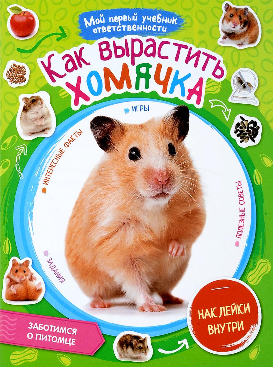Н. Моисеева Как вырастить хомячка (+ наклейки) куплю маленького хомячка в одинцово