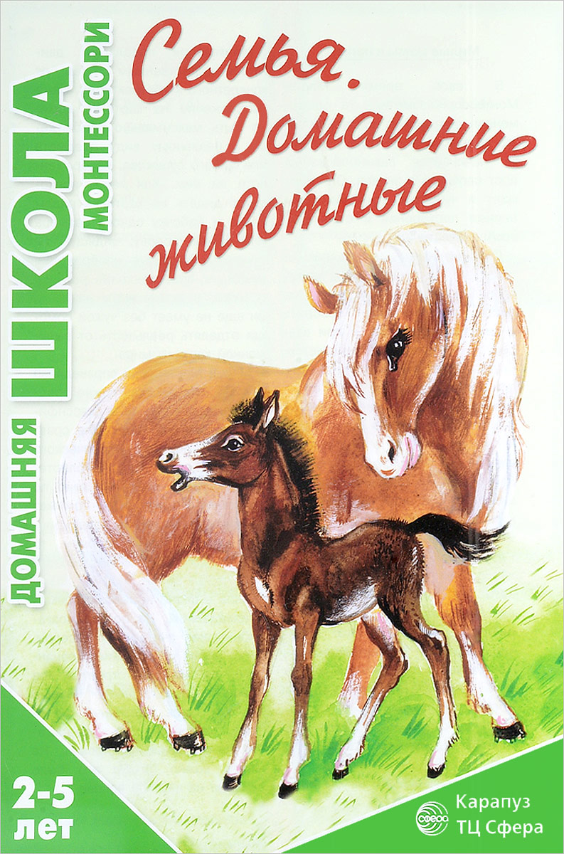 Семья. Домашние животные ISBN: 9785971504092