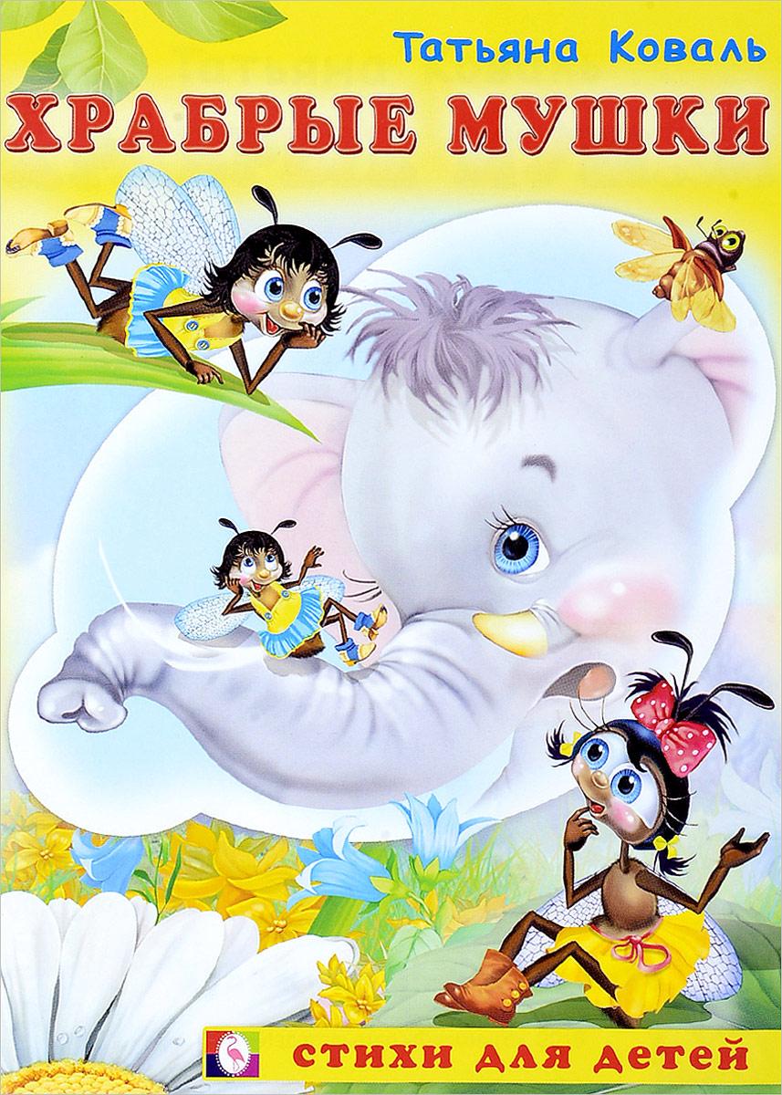 Татьяна Коваль Храбрые мушки андрей углицких цвета радуги стихи для детей дошкольного возраста