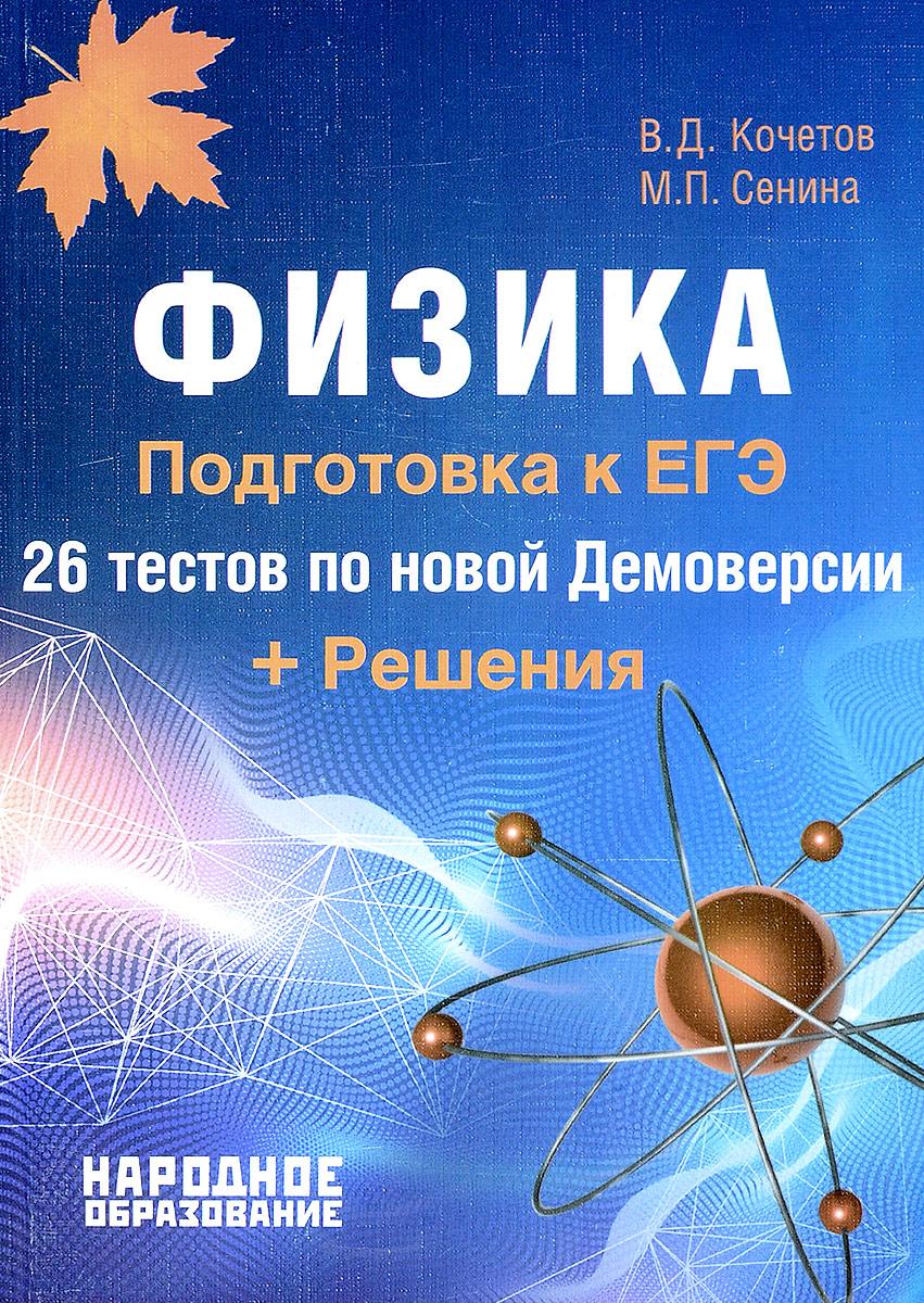 В. Д. Кочетов, М. П. Сенина Физика. Подготовка к ЕГЭ-2018. 26 тестов по новой демоверсии + решения