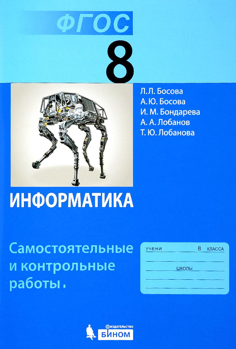 Информатика. 8 класс. Самостоятельные и контрольные работы