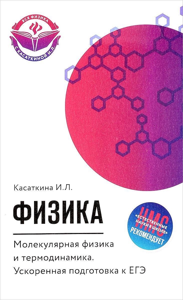 И. Л. Касаткина Физика. Молекулярная физика и термодинамика