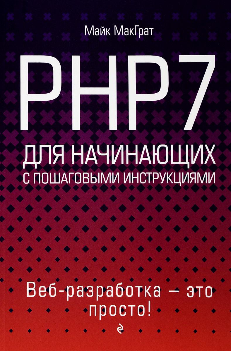 PHP7 для начинающих с пошаговыми инструкциями. МакГрат М.