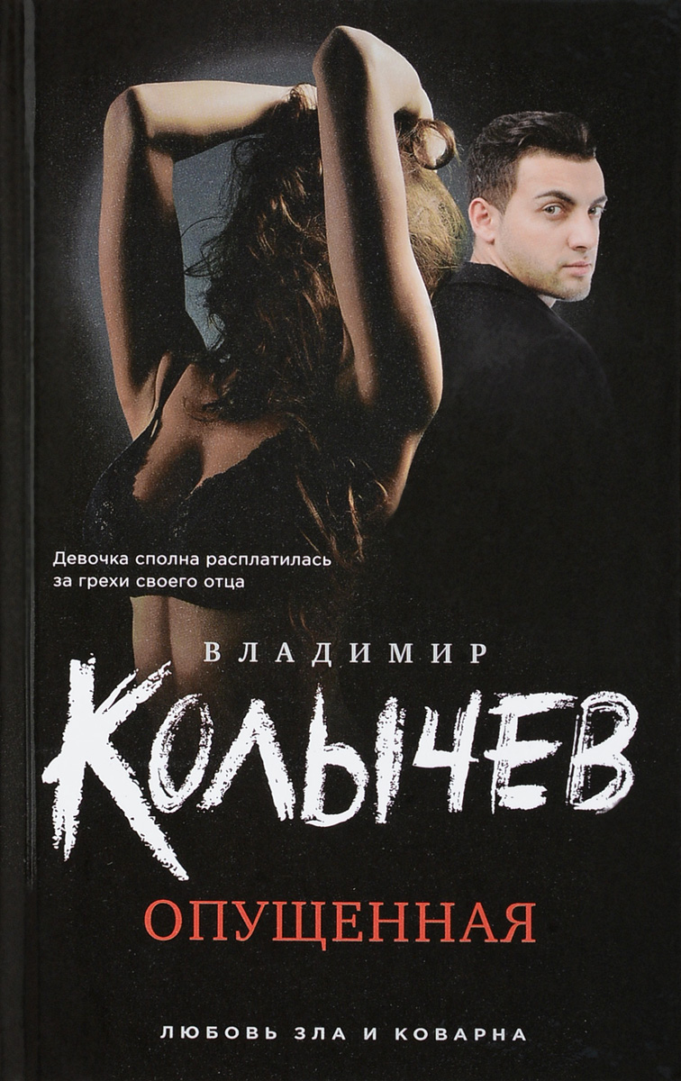 Владимир Колычев Опущенная