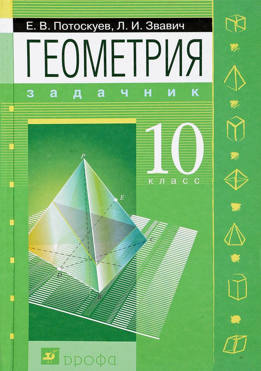 Геометрия. 10класс. Задачник