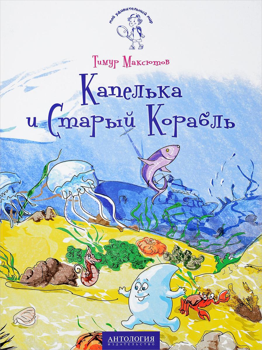 Тимур Максютов Капелька и Старый Корабль тимур максютов приключения капельки