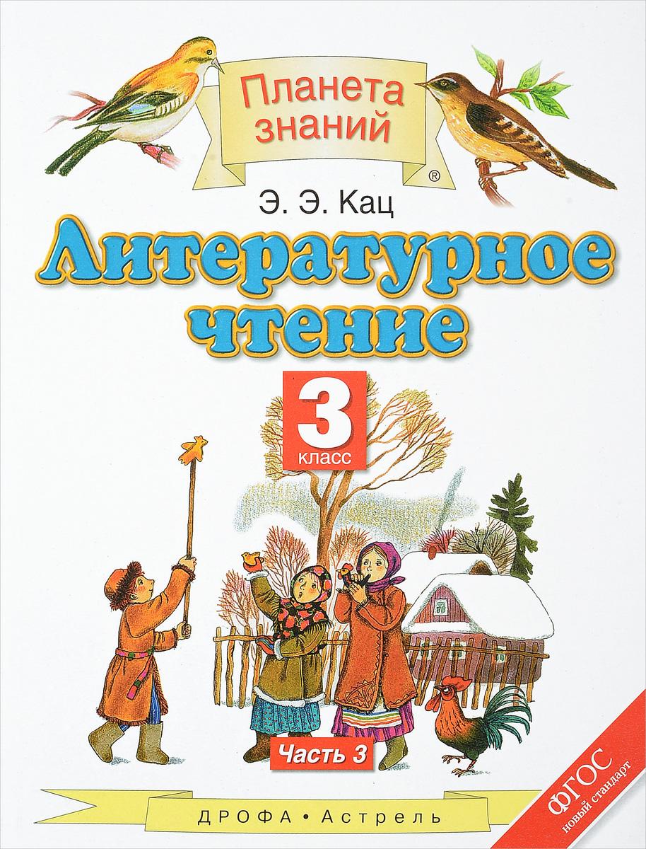 Э. Э. Кац Литературное чтение. 3 класс. Учебник. В 3 частях. Часть 3 учебники дрофа литературное чтение 3 класс в 3 частях часть 2