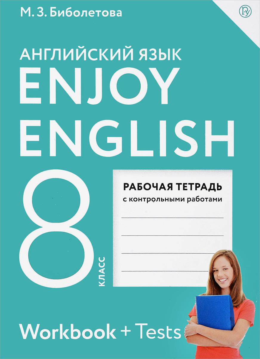 М. З. Биболетова, Е. Е. Бабушис Enjoy English 8: Workbook + Tests / Английский с удовольствием. 8 класс. Рабочая тетрадь с контрольными работами стоимость