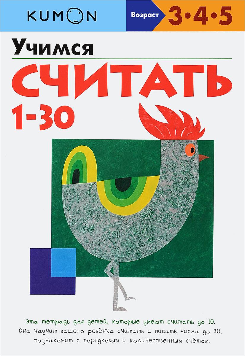 Zakazat.ru: Учимся считать от 1 до 30