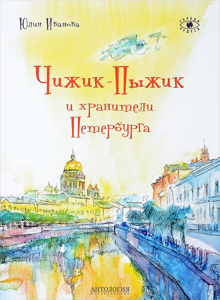 Zakazat.ru: Чижик-Пыжик и хранители Петербурга. Ю. Н. Иванова