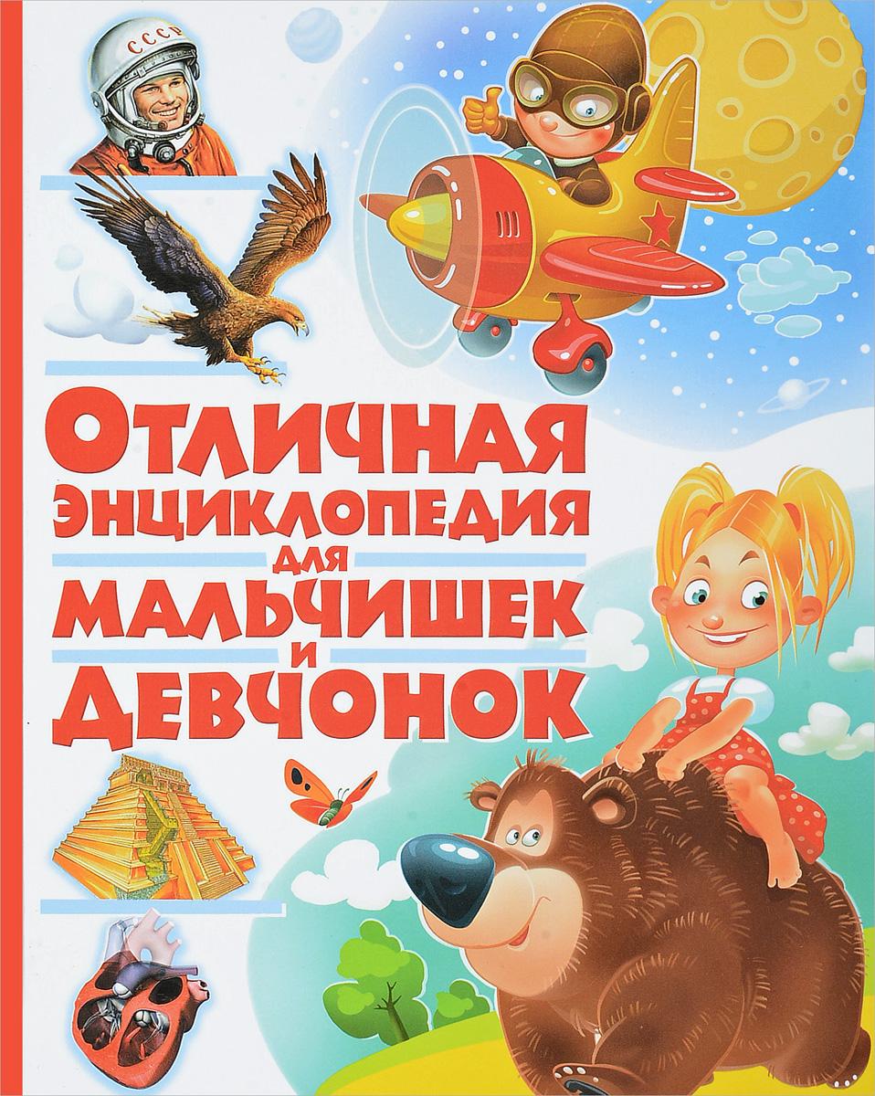 Отличная энциклопедия для мальчишек и девчонок книги издательство аст энциклопедия человека как работает наш организм