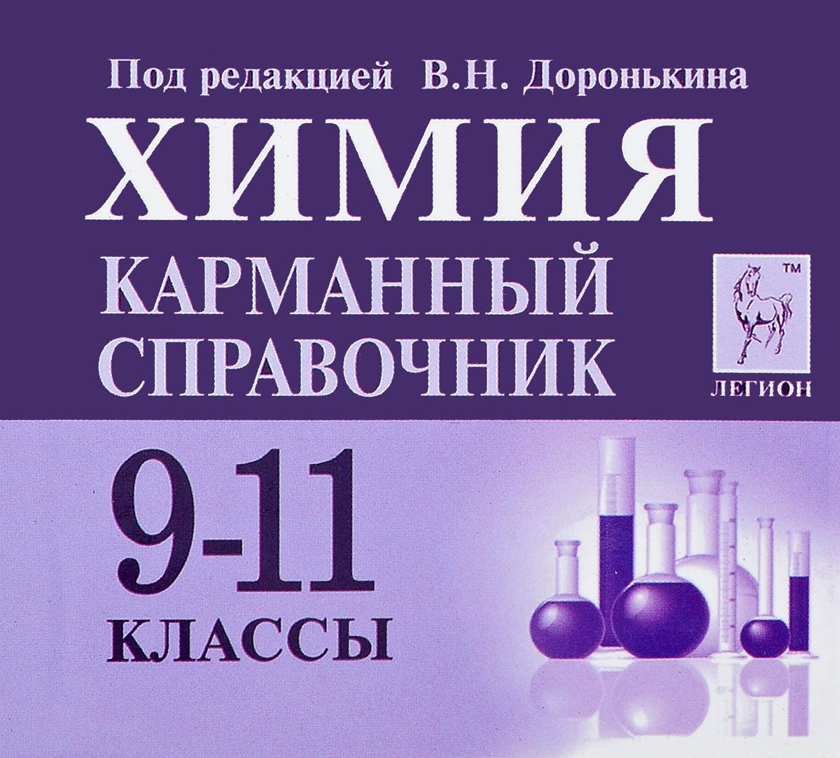 Химия. 9-11 класс. Карманный справочник а с корощенко контроль знаний по органической химии 9 11 класс