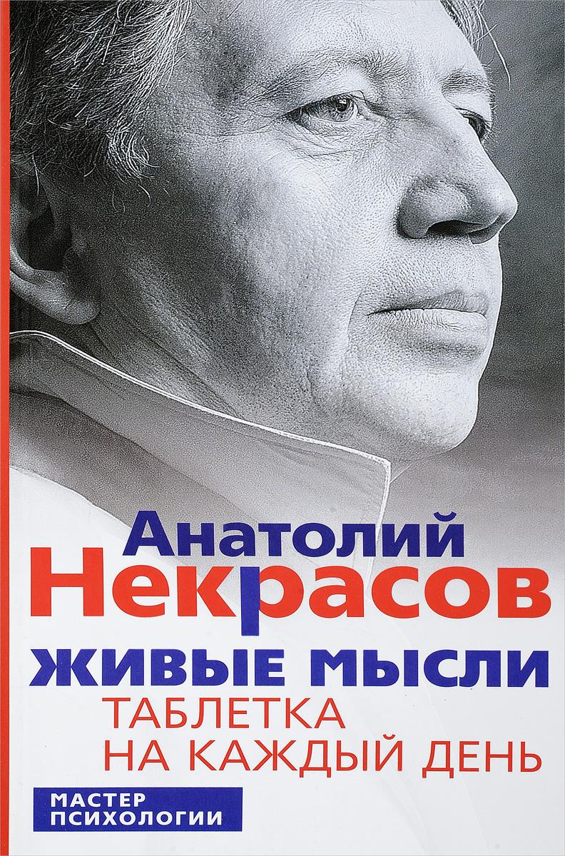 Анатолий Некрасов Живые мысли. Таблетка на каждый день