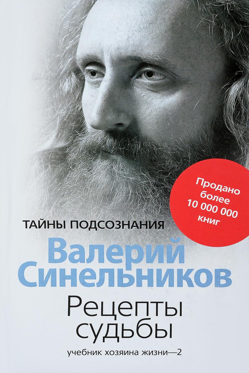 Рецепты судьбы. Учебник хозяина жизни - 2. Синельников Валерий