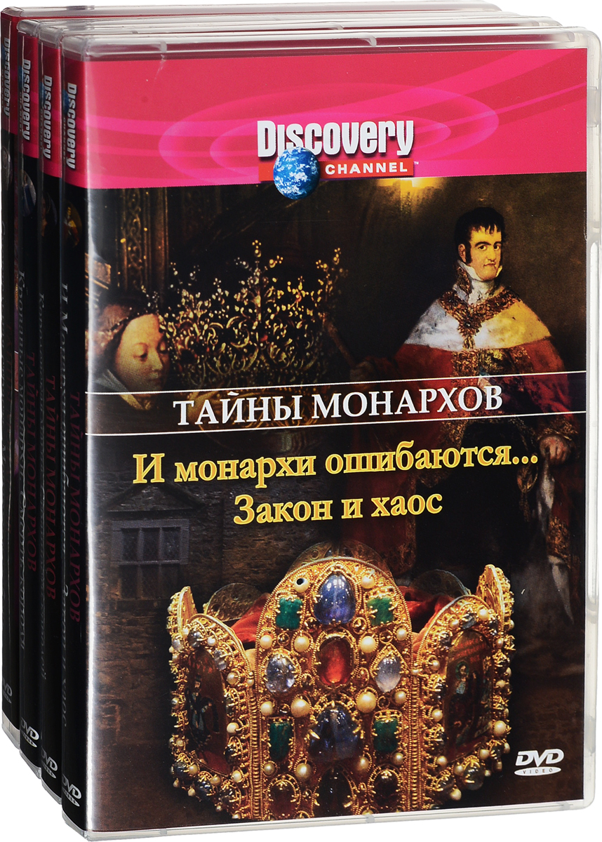 Discovery: Тайны монархов (4 DVD) our discovery island 4 dvd