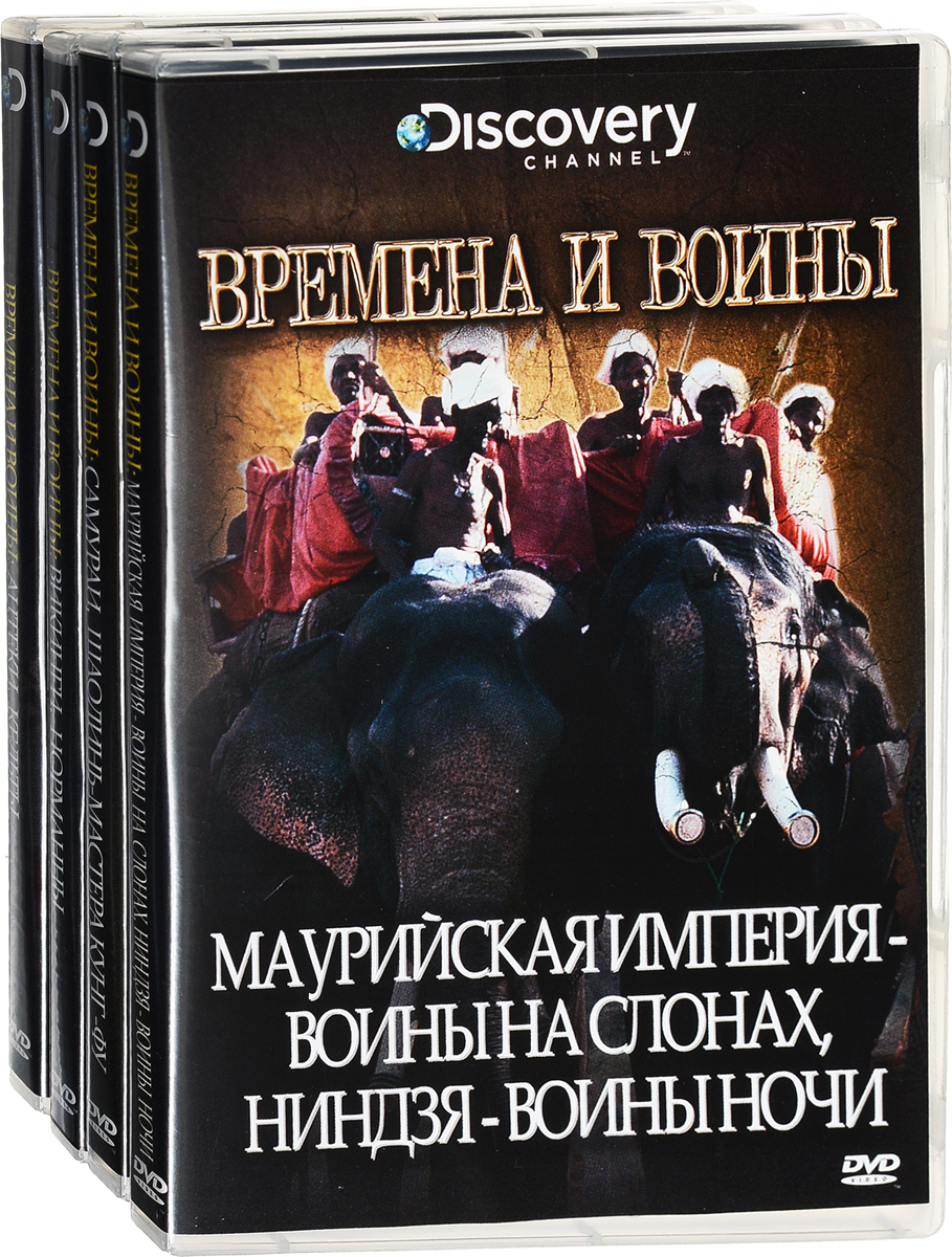 Discovery: Времена и войны (4 DVD) our discovery island 1 dvd