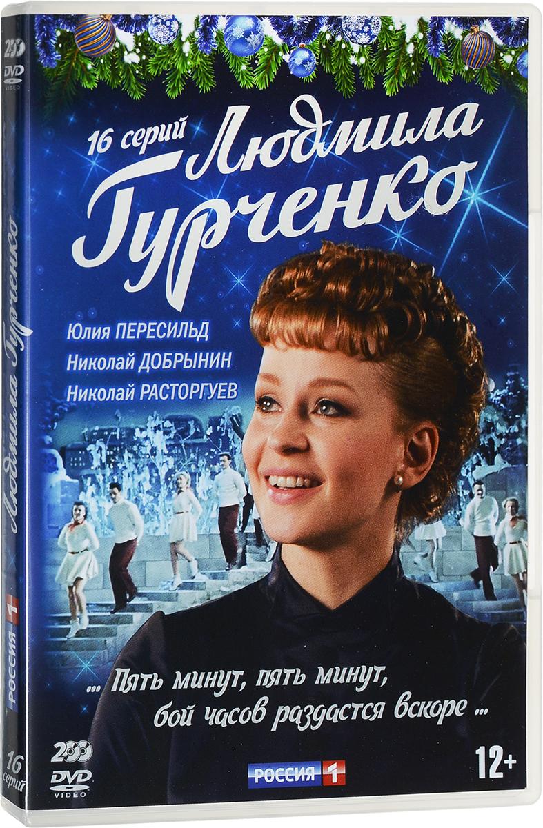 Людмила Гурченко. 16 серий (2 DVD) людмила гурченко серии 1 16 2 dvd