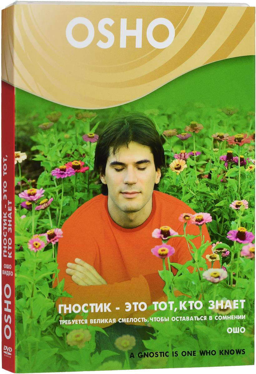 Гностик - это тот, кто знает (DVD) цирюльник борис глазами психолога о стыде умереть но не сказать